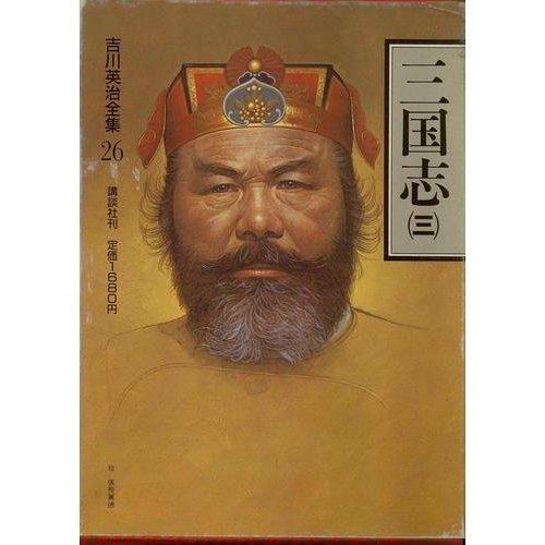 吉川英治全集〈26〉三国志3