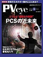 太陽光発電の専門メディアPVeye(ピーブイアイ)2015年3月号