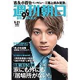 週刊朝日 2021年 5/21号