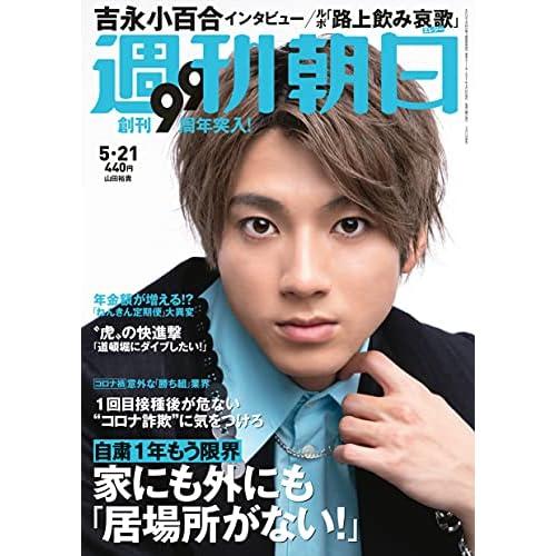 週刊朝日 2021年 5/21号 表紙画像