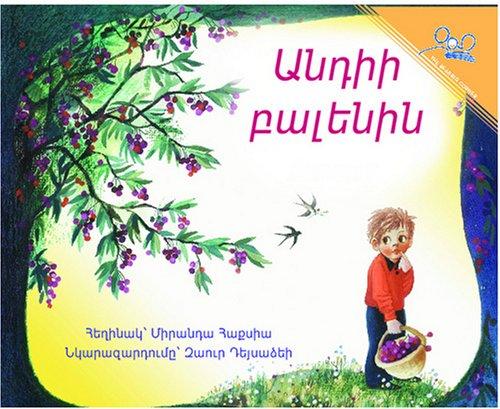 Andy's Cherry Tree (Armenian Edition) pdf epub