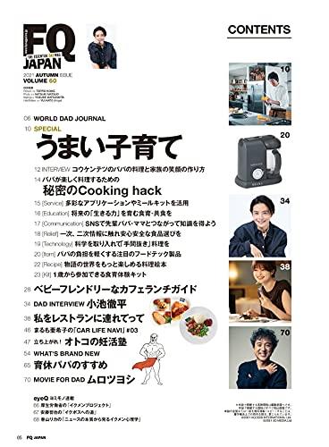 FQ JAPAN 最新号 追加画像