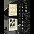 战国日本:时间的滋味+败者的美学(套装共2册)