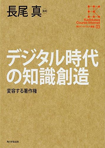 角川インターネット講座 (3) デジタル時代の知識創造 変容する著作権