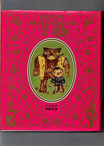 こどもの世界文学 29 日本の童話・1 どんぐりと山ねこ