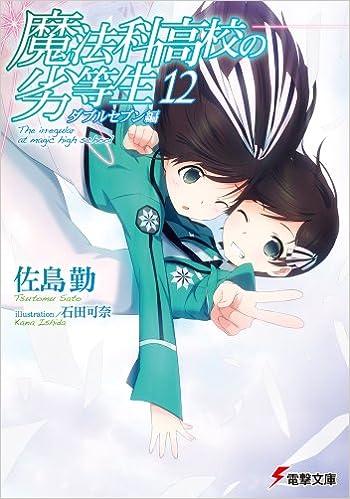魔法科高校の劣等生 【中古】 1-23巻セット 文庫 (電撃文庫)
