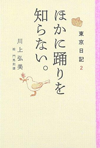 東京日記2 ほかに踊りを知らない。 (東京日記 (2))