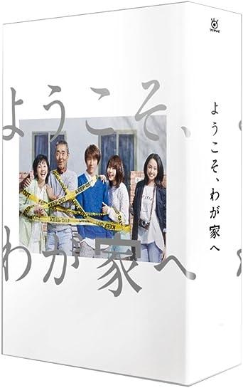 Amazon.co.jp: ようこそ、わが家へ DVD-BOX: 相葉雅紀, 沢尻エリカ, 有 ...