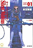 Silent Mobius: Complete Edition Volume 1 (Silent Mobius Complete Ed Gn) by Kia Asamiya (2009-09-08)