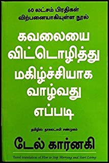 Buy 101 Inspiring Stories (Tamil) Book Online at Low Prices in India