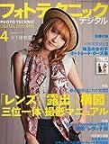 フォトテクニックデジタル 2010年 4月号 [雑誌]