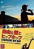 自由と壁とヒップホップ [DVD]