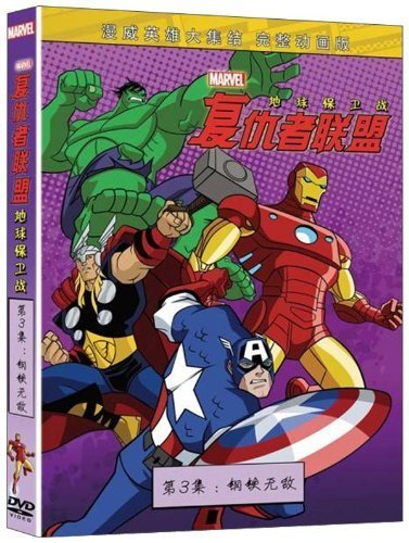Marvel the Avengers: Earth's Mightiest Heroes Vol.3 (Mandarin Chinese Edition)