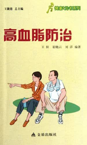 Prevention and Treatment of Hyperlipidemia (Chinese Edition)