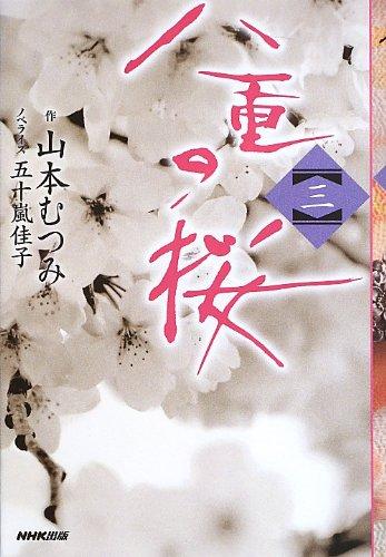 Yae no sakura Sakura eightfold [The book (soft cover)]