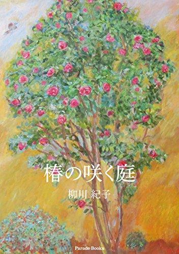 椿の咲く庭