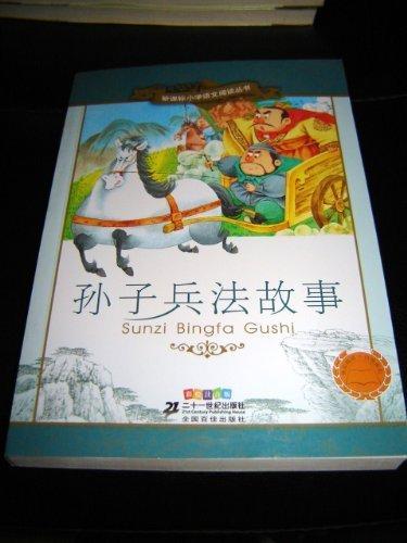 Sunzi Bingfa Gushi / Chinese story books about Sun Tzu's The Art of War in Mandarin Chinese and Pin Yin