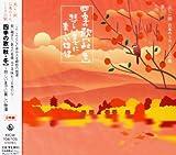 SHIKI NO UTA: AUTUMN/WINTER(2CD)
