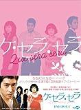 [DVD]ケ・セラ・セラ DVD BOX I