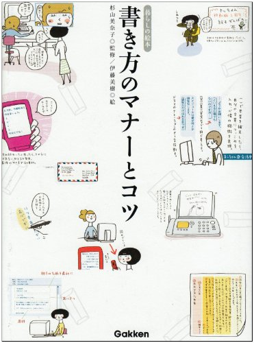Read Online (Picture book of life) tips and manners of writing ISBN: 4053025419 (2007) [Japanese Import] pdf epub