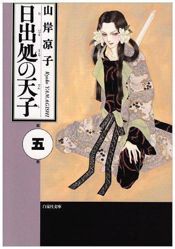 日出処の天子 (第5巻) (白泉社文庫)