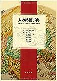 img - for Hito no ido   jiten : Nihon kara Ajia e, Ajia kara Nihon e book / textbook / text book