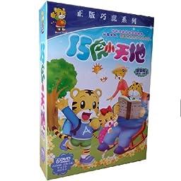 Qiaohu\'s Small World: 2-3 Year Old (Mandarin Chinese Edition) (2010)