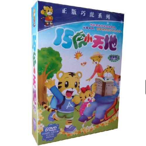 Qiaohu's Small World: 2-3 Year Old (Mandarin Chinese Edition) (2010)