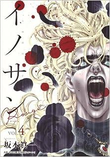 イノサン Rouge 第01-04巻 [Innocent Rouge vol 01-04]
