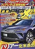 ニューモデルマガジンX 2020年 01 月号 [雑誌]