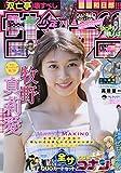 週刊少年サンデー 2019年 8/14 号 [雑誌]