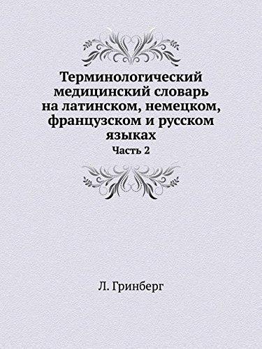 Download Terminologicheskij meditsinskij slovar na latinskom, nemetskom, frantsuzskom i russkom yazykah Chast 2 (Russian Edition) PDF