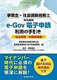 事業主・社会保険労務士のためのe-Gov電子申請利用の手引き
