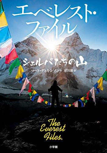 エベレスト・ファイル シェルパたちの山 (児童単行本)