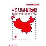 中华人民共和国地图(全开图)