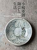 小嶋亜創 陶芸と生活