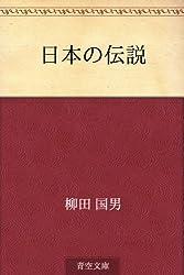 Nihon no densetsu (Japanese Edition)