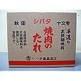「シバタ焼肉のタレ 6本セット(甘口・辛口×2本、ごま・生姜×各1本)」