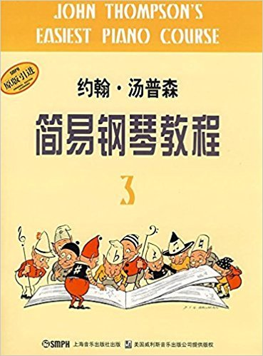 Download 约翰·汤普森简易钢琴教程(3) PDF