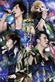 CODE-V MIRACLE LIVE in 日本武道館「約束」 [DVD]