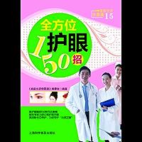 全方位护眼150招 (家庭生活快易通)