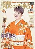 月刊 歌の手帖(2019年3月号)