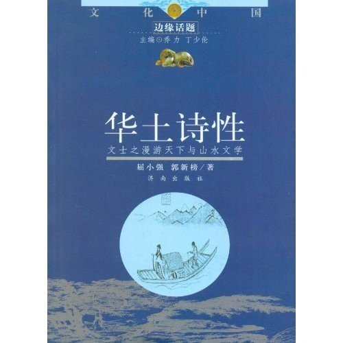 The Huashi Poetic - scribes of roaming  world and  landscape literature (Chinese Edition)