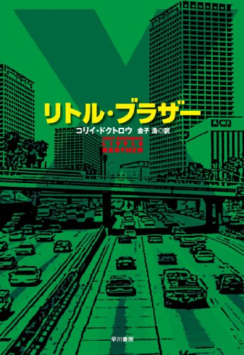 NAVER まとめローカス誌が選ぶ21世紀ベストSF小説 長編部門(2012年版)