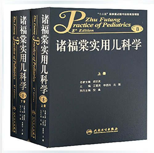 Zhu Fu Tang Practical Pediatrics. Full 2 ??(8th Edition)(Chinese Edition) ebook