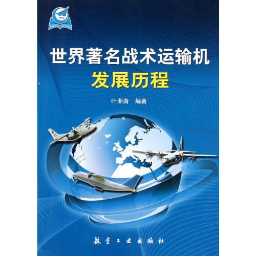 Development history of World Famous Tactical Transport Aircraft (Chinese Edition)