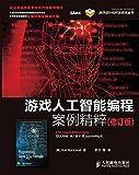 游戏人工智能编程案例精粹(修订版)