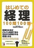 はじめての経理100問100答 (アスカビジネス)