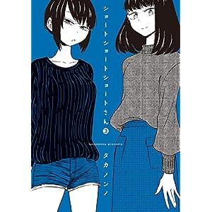 ショートショートショートさん 3 (ビームコミックス) [Kindle版]