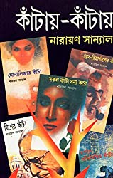 Biswasghatak By Narayan Sanyal